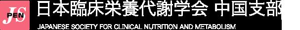 日本静脈経腸栄養学会 中国支部会